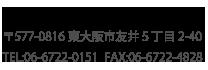 静谷製絲株式会社 東大阪本社 〒577-0816 東大阪市友井5丁目2-40 TEL:06-6722-0151  FAX:06-6722-4828